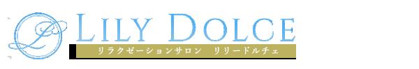 堺筋本町のメンズエステ【LILY DOLCE(リリードルチェ)】オフィシャルサイト
